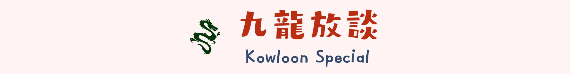 九龍放談 Kowloon Special