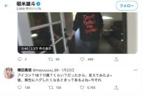 横田真悠の彼氏は堀米雄斗?