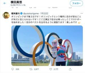 横田真悠 堀米悠斗 熱愛