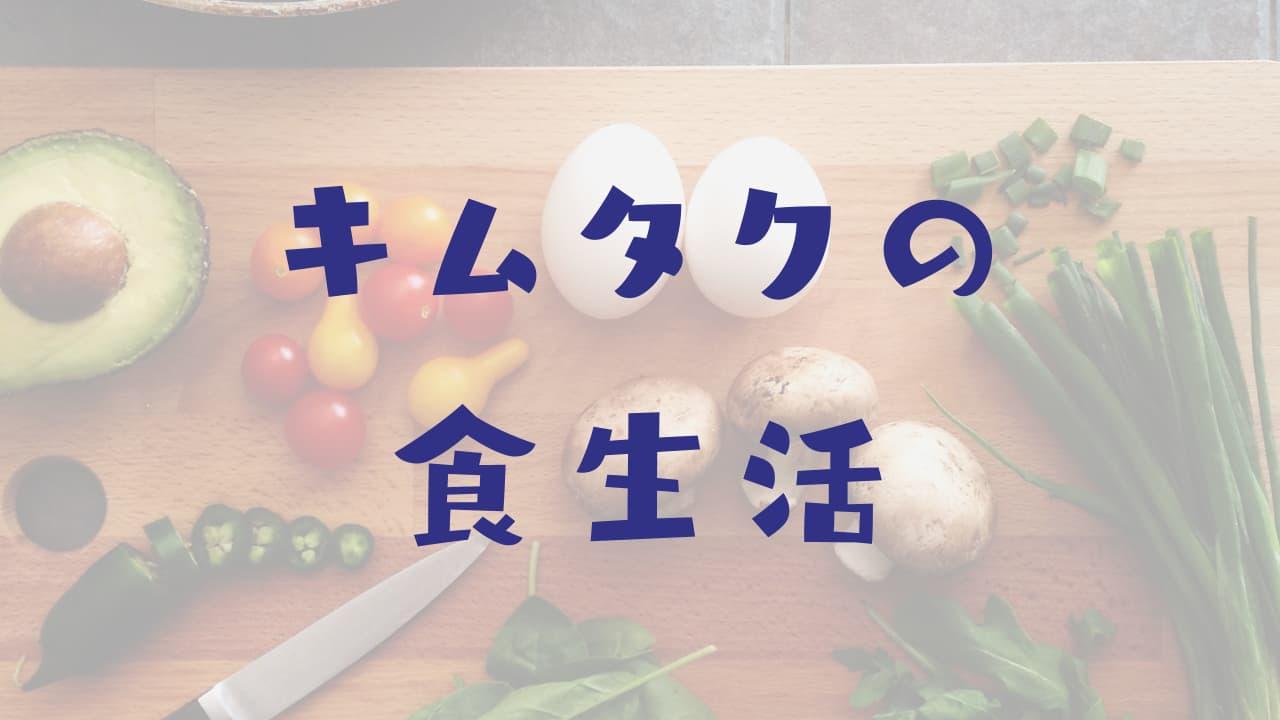 木村拓哉の食生活
