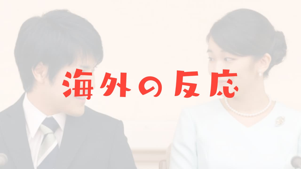 眞子さま&小室圭氏