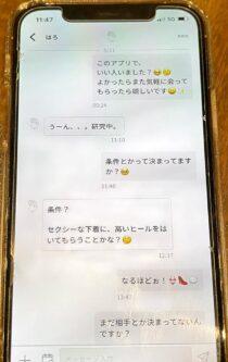 新藤晴一 パパ活