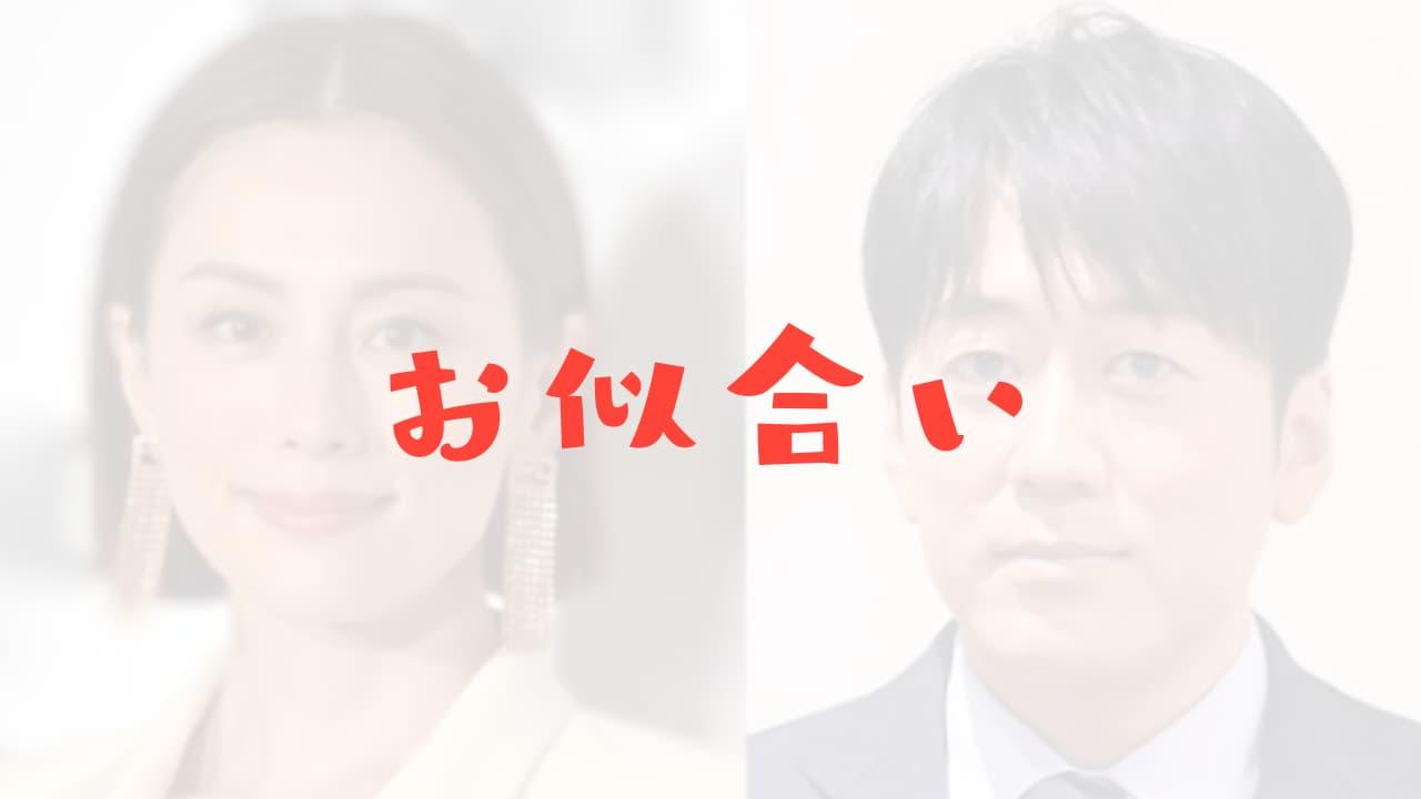 安住紳一郎 米倉涼子 熱愛